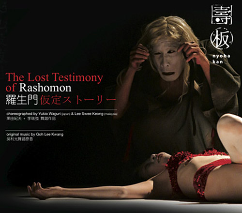 Kwang, Goh Lee: The Lost Testimony Of Rashomon (Herbal International)