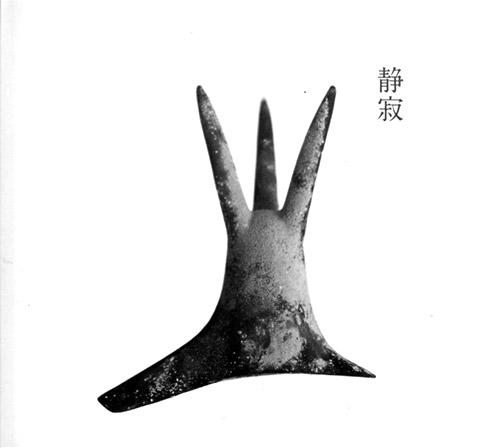 Seijaku: Last Live [2 CDs] (Doubtmusic)