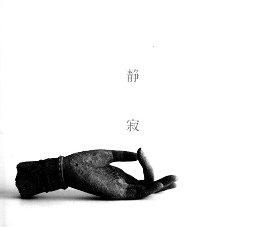 Haino, Keiji / Mitsuru Nasuno / Yoshimitsu Ichiraku: After Seijaku [2 CDs] (Doubtmusic)