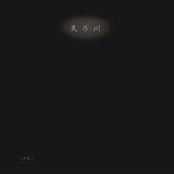 Haino, Keiji : 1973 Live - Milky Way [REISSUE VINYL] (Black Truffle)