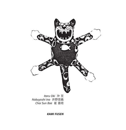 Oki, Itaru / Nobuyoshi Ino / Choi Sun Bae: Kami Fusen [VINYL] (NoBusiness)