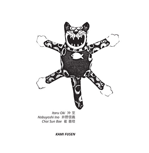 Oki, Itaru / Nobuyoshi Ino / Choi Sun Bae: Kami Fusen (NoBusiness)