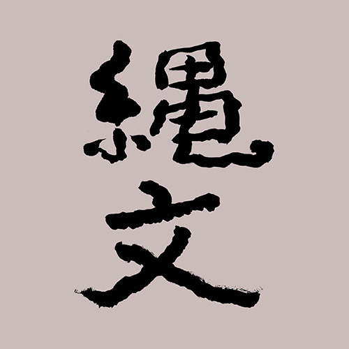 Sakata, Akira / Manuel Mota / Giovanni Di Domenico / Mathieu Calleja: Jomon [VINYL] (Holidays Records)