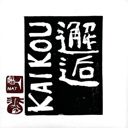 Kaikou (Yoshino / Natsuki Tamura): Kaikou (Oniva)