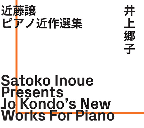 Inoue, Satoko: Presents Jo Kondo's New Works For Piano (ezz-thetics by Hat Hut Records Ltd)
