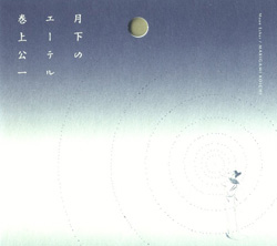 Koichi, Makigami: Moon Ether <i>[Used Item]</i> (Doubtmusic)