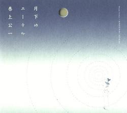 Koichi, Makigami: Moon Ether (Doubtmusic)