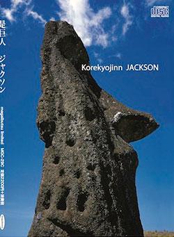 "Korekyojinn (Tatsuya / Natsuki / Mitsuru): Jackson [2014 Remaster] (incl ""Kaleidoscope"" and ""Yes Med"