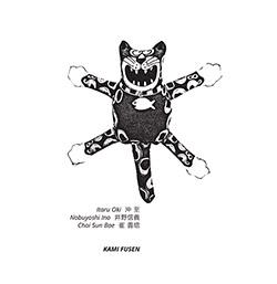 Oki, Itaru / Nobuyoshi Ino / Choi Sun Bae: Kami Fusen [VINYL]