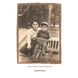 Kaoru Abe / Sabu Toyozumi: Mannyoka (NoBusiness Records)