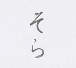 Shiraishi, Tamio: Sora (Relative Pitch)