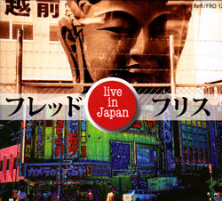 Frith, Fred: Live in Japan (ReR/ Fred Records)
