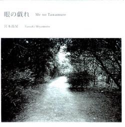 Miyamoto, Naoaki: Me no Tawamure