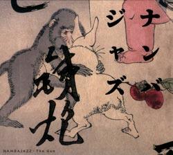 Nambajazz (Yasuhiro / Seiichi): The Gun