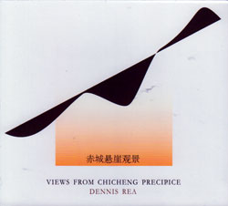 Rea, Dennis: Views From Chicheng Precipice <i>[Used Item]</i>