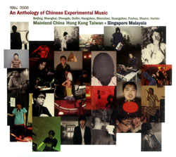 Various Artists: An Anthology Of Chinese Experimental Music 1992-2008 (Sub Rosa)
