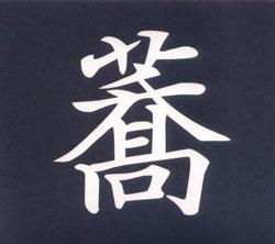 Yoshida, Ami / Toshimaru Nakamura: Soba to Bara (erstwhile)