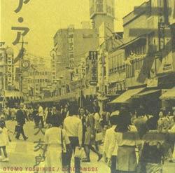 Yoshihide, Otomo : Core Anode