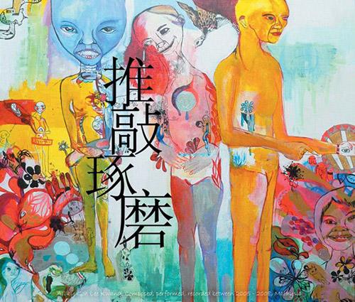Kwang, Goh Lee: Hands (Herbal International)