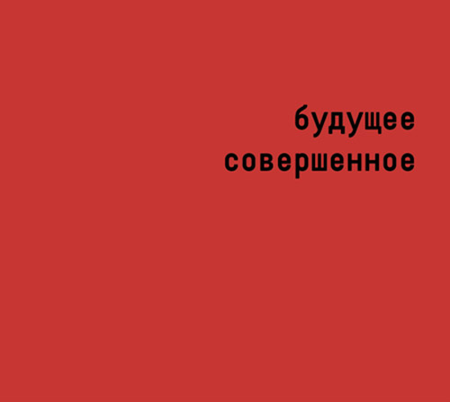 Baghdassarians, Serge / Boris Baltschun / Burkhard Beins: Future Perfect (Mikroton Recordings)