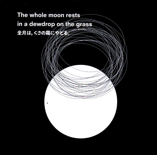 Ikeda / Prevost: The Whole Moon Rests in a Dewdrop on the Grass (Matchless)