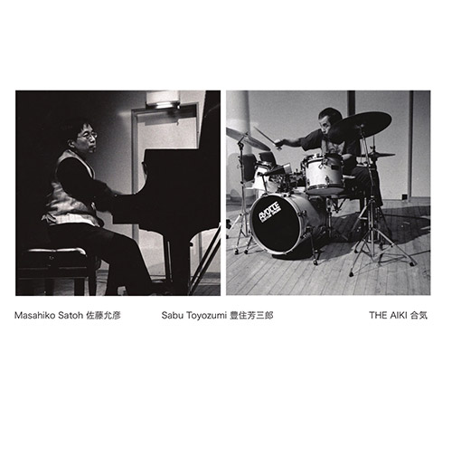 Satoh, Masahiko / Sabu Toyozumi: The Aiki [VINYL] (NoBusiness)