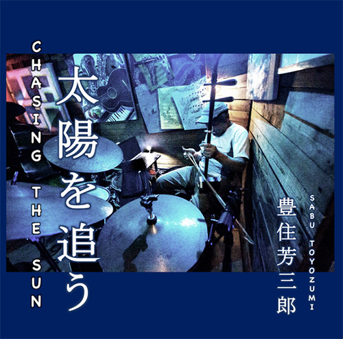 Toyozumi / Countryman / Tan: Chasing the Sun (ChapChap Records)