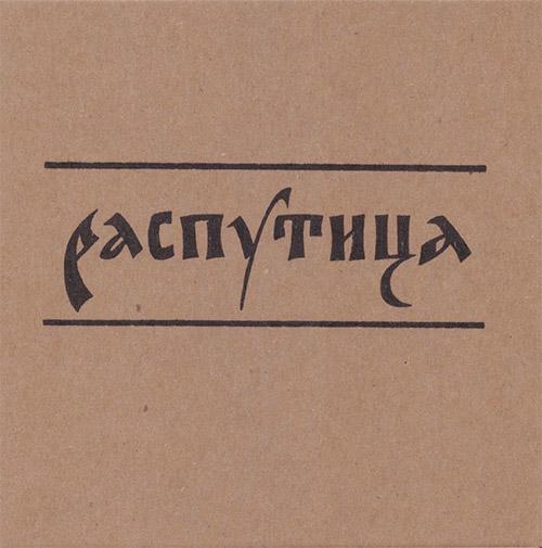 Kostyrko, Sergey / Tim Olive: Rasputitsa (845 Audio)