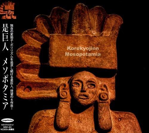 Korekyojinn (Yoshida / Nasuno / Natsuki): Mesopotamia (Magaibutsu Limited)