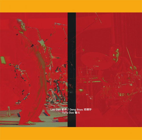 Dan, Lao / Deng Boyu: Tutu Duo [VINYL] (NoBusiness)