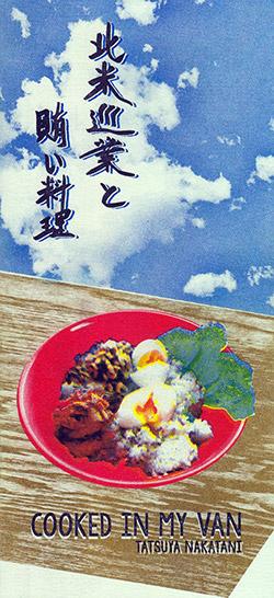 Nakatani, Tatsuya: Cooked In My Van