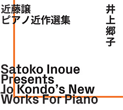 Inoue, Satoko: Presents Jo Kondo's New Works For Piano (ezz-thetics by Hat Hut Records Ltd)