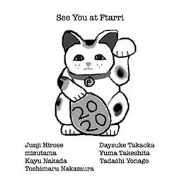 Hirose, Junji / mizutama / Kayu Nakada / Toshimaru Nakamura / Daysuke Takaoka / Yuma Takeshita / Tad (Ftarri / Meenna)