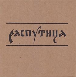 Kostyrko, Sergey / Tim Olive: Rasputitsa