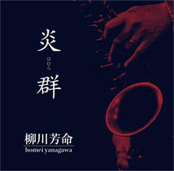 Yanagawa, Homei: Homura