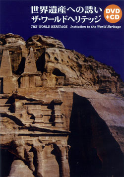 World Heritage, The: Invitation to the World Heritage [DVD + CD]